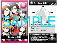 特典カード『攻×受カフェ★BLobby』 (C)Visualworks
