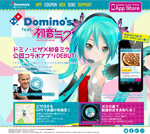 Domino's App feat. 初音ミク (C)ANGEL Project (C)Crypton Future Media,Inc. www.crypton.net (C) Domino's Pizza Japan, Inc.