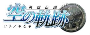 英雄伝説 空の軌跡コミックス ロゴ (C)Shinki KITSUTSUKI 2013 (C)Nihon Falcom Corp.