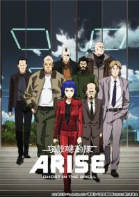 『攻殻機動隊ARISE』(C)士郎正宗・Production I.G/講談社・「攻殻機動隊ARISE」製作委員会