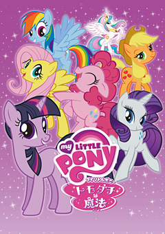 TV�A�j���w�}�C���g���|�j�[ �`�g���_�`�͖��@�`�x  (C)2010-2011 Hasbro Studios LCC. ALL RIGHTS RESERVED.