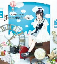 田村ゆかり「Fantastic future」