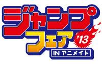「ジャンプフェア in アニメイト2013」 (C)集英社