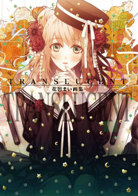 「花邑まい画集 TRANSLUCENT」(C)IDEA FACTORY/DESIGN FACTORY (C)IF・DF 「AMNESIA」制作委員会