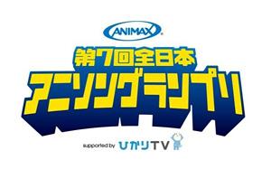 アニマックス 第7回全日本アニソングランプリ supported by ひかりTV