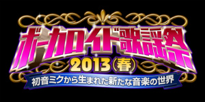 ボーカロイド歌謡祭2013(春)~初音ミクから生まれた新たな音楽の世界~