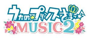 『うたの☆プリンスさまっ♪MUSIC2』(C)早乙女学園