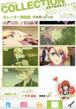 「うたの☆プリンスさまっ♪マジLOVE1000% スケジュールカレンダー」(C)UTA☆PRI PROJECT