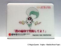 キュゥべえの捺印マット『魔法少女まどか☆マギカ』印鑑 (C)Magica Quartet/Aniplex・Madoka Movie Project