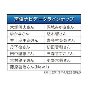 「MAPLUS for スマートフォン」声優ナビデータラインナップ