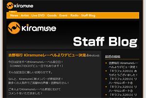 Kiramune Official Site | 吉野裕行 Kiramuneレーベルよりデビュー決定! <  Kiramune スタッフブログ