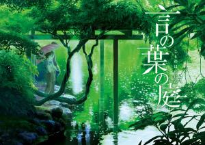 アニメーション映画『言の葉の庭』 (C)Makoto Shinkai/CoMix Wave Films
