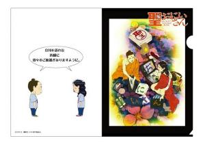 『聖☆おにいさん』「立川限定Ver.クリアファイル」 (C)中村 光・講談社/SYM製作委員会