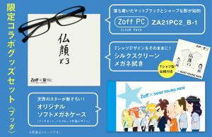 「Zoff×聖☆おにいさん」ブッタバージョン (C)中村 光・講談社/SYM製作委員会
