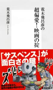 荒木飛呂彦「荒木飛呂彦の超偏愛! 映画の掟」(C) LUCKY LAND COMMUNICATIONS