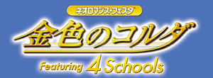 金色のコルダ ~Featuring 4 Schools~ キャラクターデザイン/呉 由姫 (C)コーエーテクモゲームス All rights reserved.