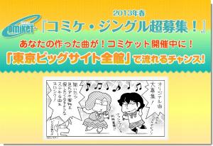 コミケ・ジングル超募集!