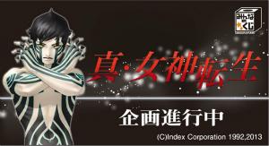 『みんなのくじ 真・女神転生』企画進行中(C)FURYU CORPORATION 2013. All Rights Reserved. (C) Index Corporation 1992,2013