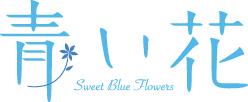 TVアニメ『青い花』(C)2009 志村貴子・太田出版/青い花製作委員会