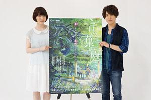 左から花澤香菜、入野自由 『言の葉の庭』(C)Makoto Shinkai / CoMix Wave Films 撮影:オタラボ