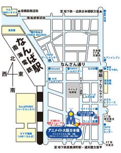 アニメイト大阪日本橋 地図 「アニメイト日本橋」が堺筋側から大阪の聖地「オタロード」側に移転し、