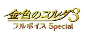 『金色のコルダ3 フルボイス Special』キャラクターデザイン/呉由姫 (C)コーエーテクモゲームス All rights reserved.