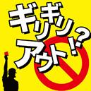 携帯ラジオ「ギリギリアウト!?」ロゴ (C)フロンティアワークス