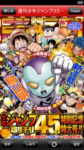 デジタル版「週刊少年ジャンプ」33号 (c)SHUEISHA Inc. All rights reserved.