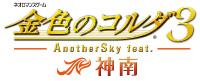 『金色のコルダ3 AnotherSky feat. 神南』 キャラクターデザイン/呉由姫 (C)コーエーテクモゲームス All rights reserved.