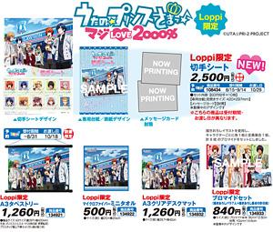 『うたの☆プリンスさまっ♪ マジLOVE2000%』Loppi限定「切手シート」(C)UTA☆PRI-2 PROJECT ※画像はイメージです。実際の商品とは異なる場合がございます。