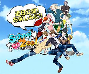 『School ZOO!-発熱けも耳男子-』 (C)Visualworks