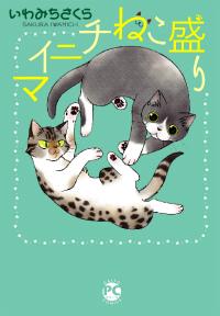 『マイニチねこ盛り』いわみちさくら (C)いわみちさくら/秋水社