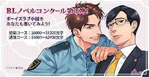 「第3回 小説b-Boy×フォレストページ BLノベルコンクール」イラスト:弐岾