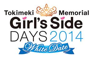 『ときめきメモリアル Girl's Side DAYS 2014 ~White Date~』