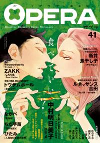 BLアンソロジーコミック『OPERA』vol.41‐欲‐(10月26日発売)
