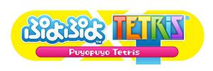 『ぷよぷよテトリス』ロゴ (C) SEGA Tetris (R) & (C) 1985~2013 Tetris Holding. Tetris logos, Tetris theme song and Tetriminos are trademarks of Tetris Holding. The Tetris trade dress is owned by Tetris Holding. Licensed to The Tetris Company. Game Design by Alexey Pajitnov. Original Logo Design by Roger Dean. All Rights Reserved. Sub-licensed to Sega Corporation.