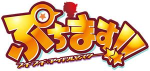 『ぷちます!!‐プチプチ・アイドルマスター‐』ロゴ (C)NBGI/ぷろじぇくとあいます・ぷち
