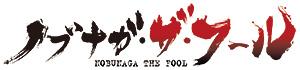 『ノブナガ・ザ・フール』ロゴ (C)河森正治・サテライト/ALC/GP/ノブナガ・ザ・フール製作委員
