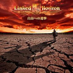 Linkorizon 「自由への進撃(「紅蓮の弓矢」収録)」