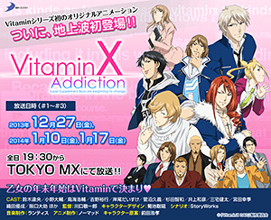 『VitaminX Addiction』 (C)「VitaminXOAD」制作委員会
