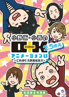 『小野坂・小西のO+K 2.5次元 アニメーション 第1巻』