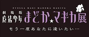 劇場版魔法少女まどか☆マギカ展もう一度あなたに逢いたい・・・ (c)Magica Quartet/Aniplex・Madoka Movie Project Rebellion