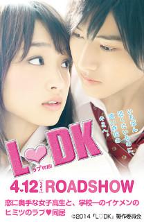 映画『L♡DK』 (C)2014「L♡DK」製作委員会