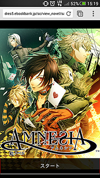 「AMNESIA」『絵ノベル』 (C)2014 PAPYLESS All Rights Reserved. (C)2011 IDEA FACTORY/DESIGN FACTORY