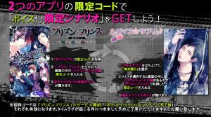 『プリズンプリンス~逃げて隠れて恋をして~』と「ボイスサプリ」のコラボレーション (C)Visualworks