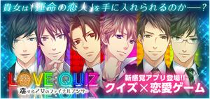 クイズ恋愛ゲーム LOVE:QUIZ
