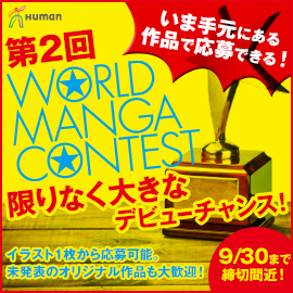 「World MANGA Contest」