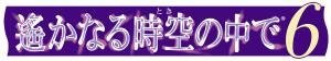 『遙かなる時空の中で6』ロゴ キャラクターデザイン/水野十子 (C)コーエーテクモゲームス All rights reserved.