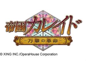 『帝國カレイド -万華の革命-』(C)XING INC./OperaHouse Corporation