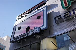 新ニコニコ本社 テレビちゃんモニター
